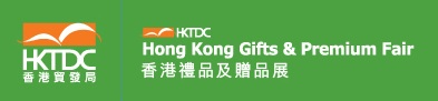 HKTDC Hong Kong Gifts and Premium Fair