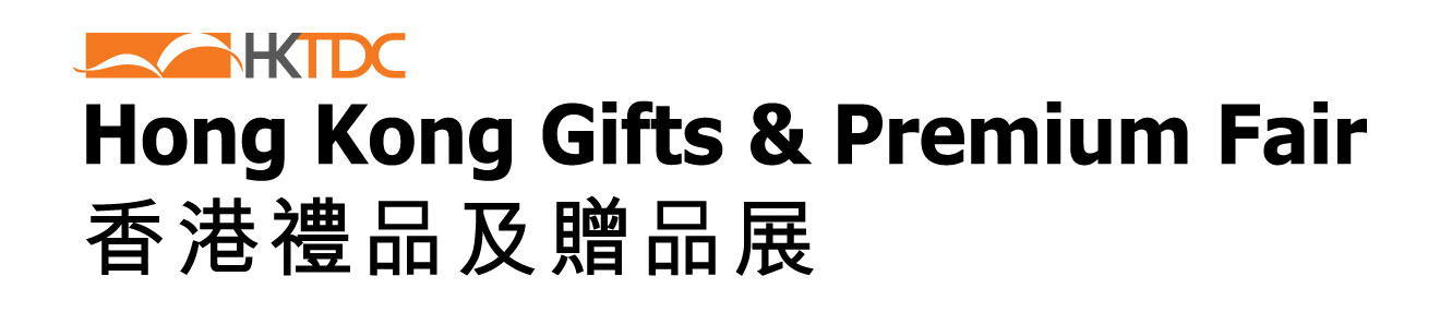 Hong Kong Gifts and Premium fAIR