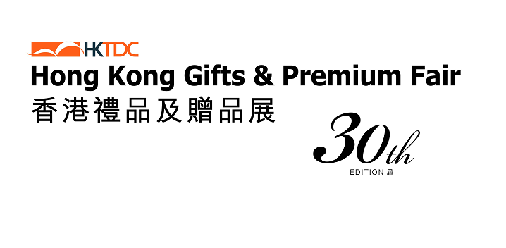 HKTDC Hong Kong Gifts & Premium Fair